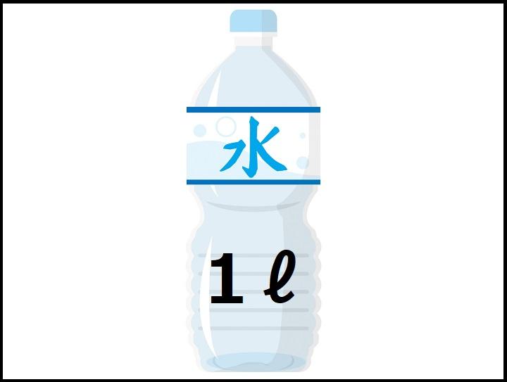 水1リットル