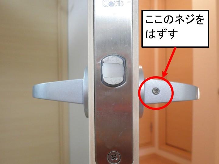 ドア対策2