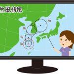 台風情報のイラスト
