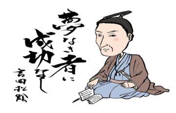 吉田松陰のイラスト