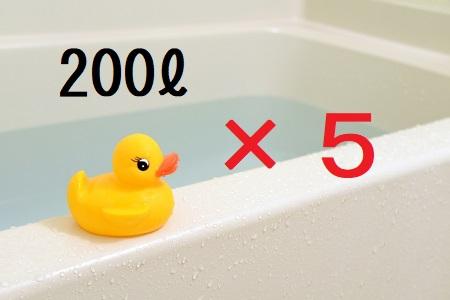 お風呂200L×5