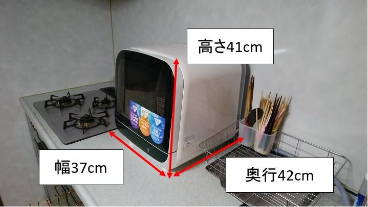 食洗機のサイズ
