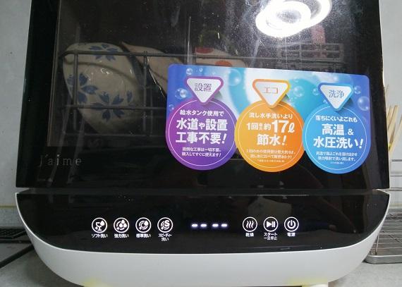 食洗機のコース選択