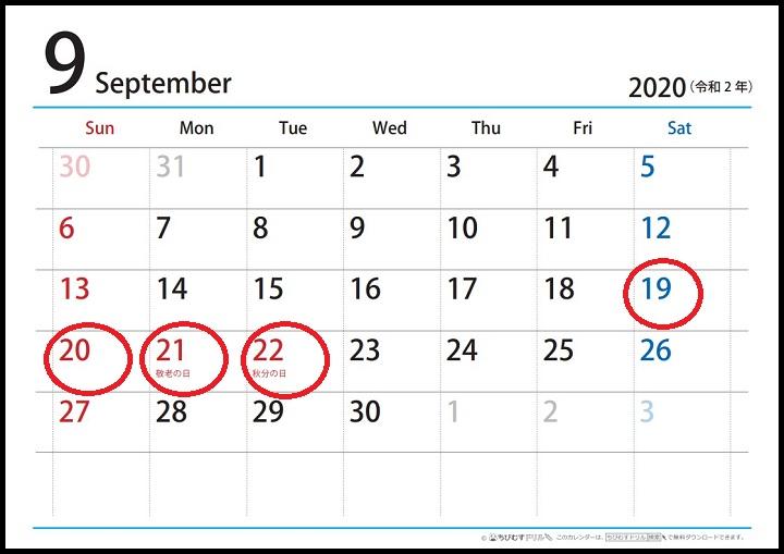 2019年9月カレンダー2