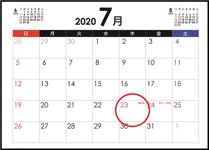 2020年7月カレンダー1