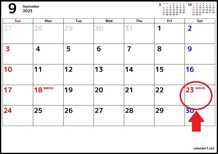 2023年9月カレンダー