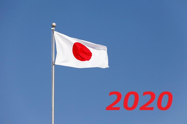 祝日2020