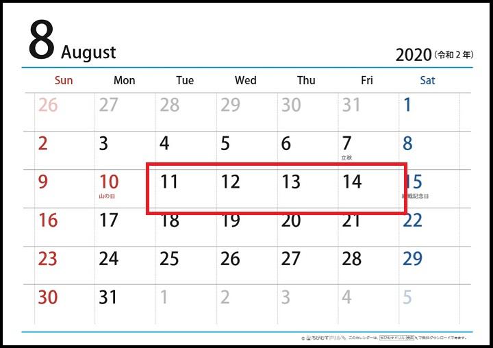 2020年8月カレンダー2