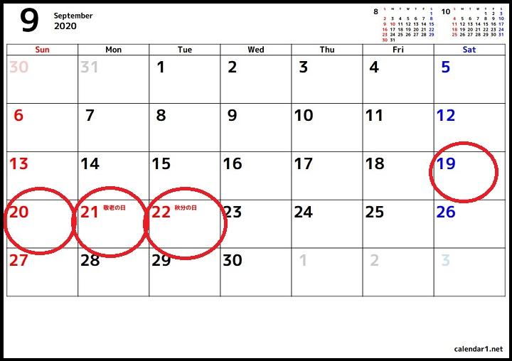 2020年9月カレンダーだよ