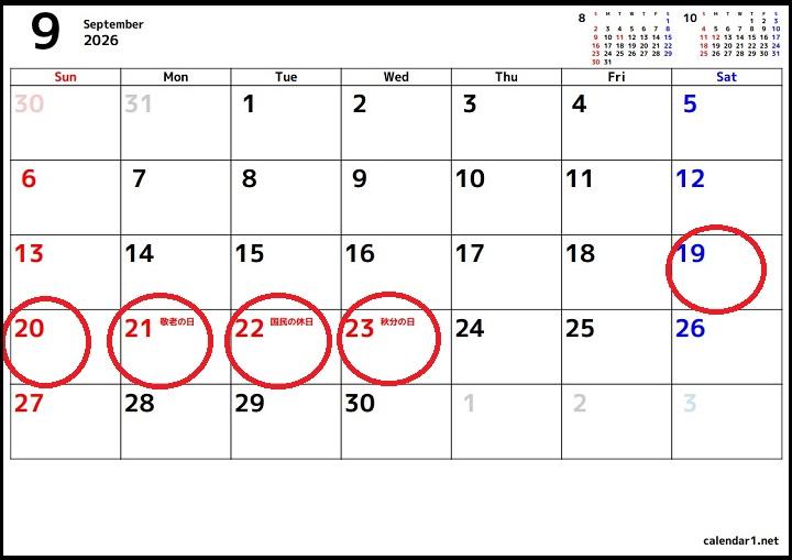 2026年9月カレンダー