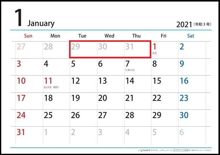 2021年1月カレンダー