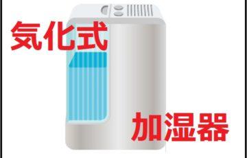 気化式加湿器アイキャッチ