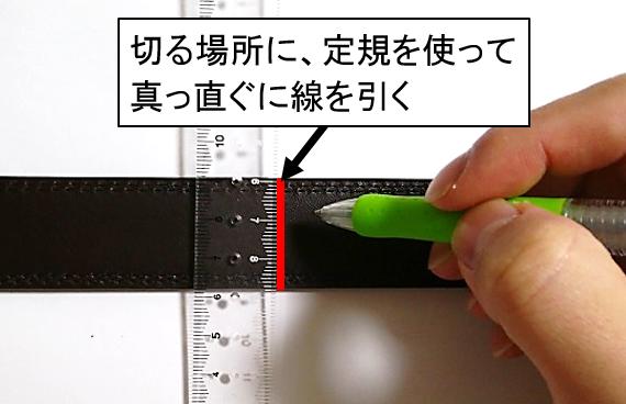ベルトを短くする方法5