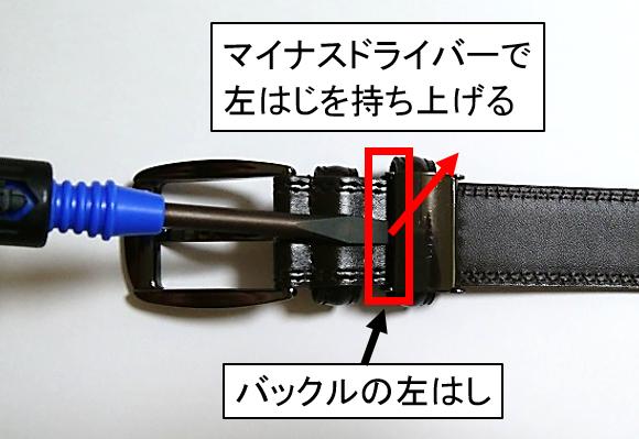 ベルトを短くする方法2