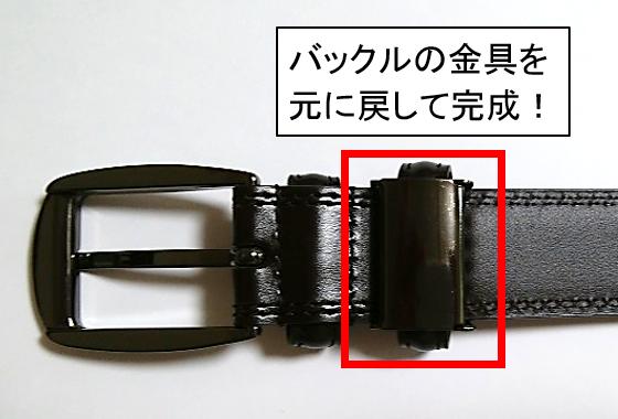 ベルトを短くする方法8