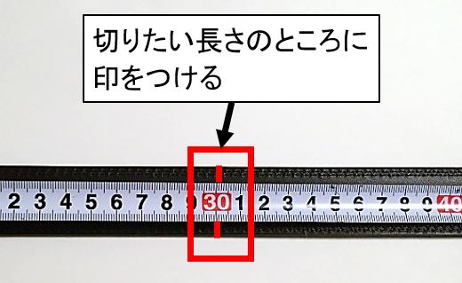 ベルトを短くする方法4