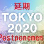東京五輪延期