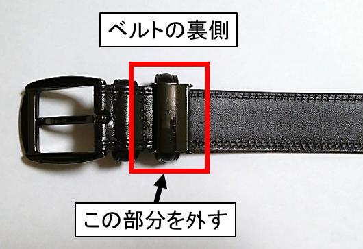 ベルトを短くする方法1