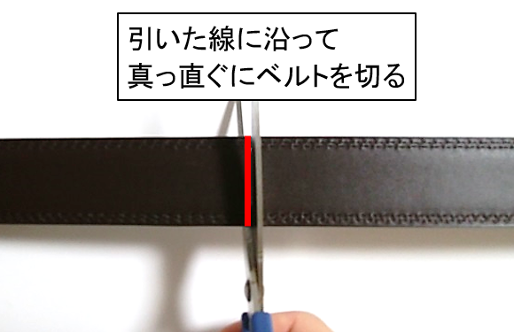ベルトを短くする方法6
