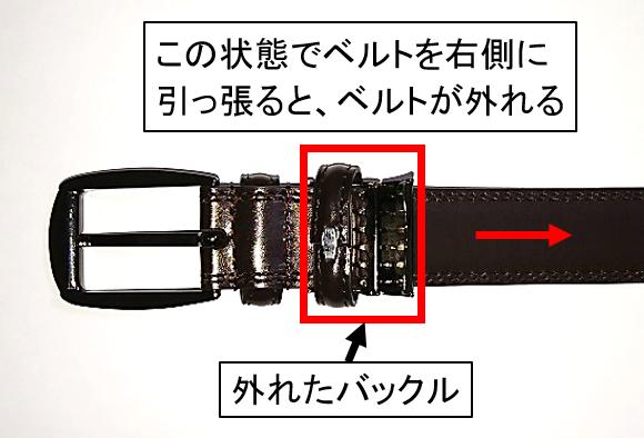 ベルトを短くする方法3