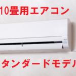 エアコンスタンダードモデル(10畳用)