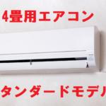 14畳用エアコンスタンダードモデル