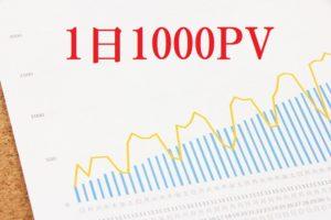1日1000PV