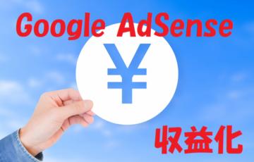 グーグルアドセンス収益化2