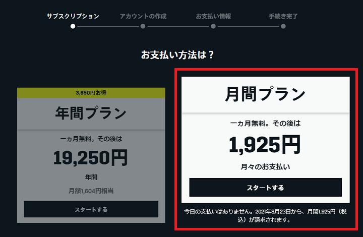 DAZN無料体験入会2