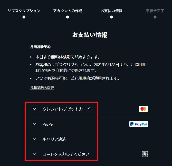 DAZN無料体験入会4