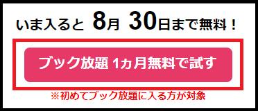 book放題1