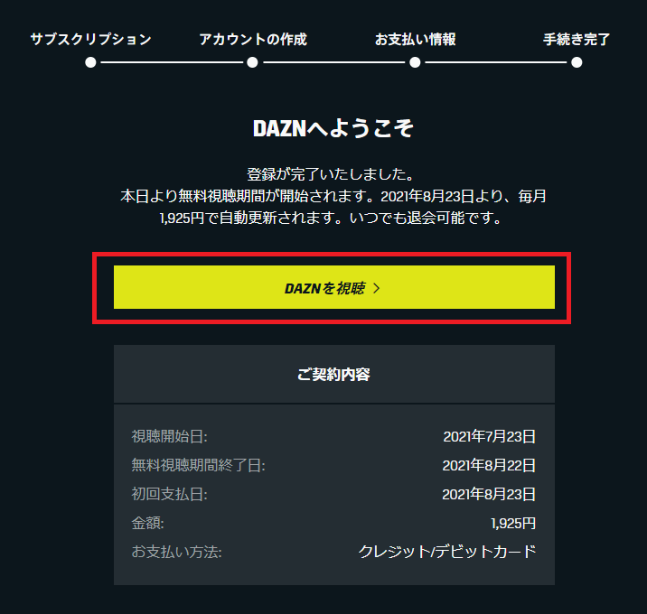 DAZN無料体験入会6